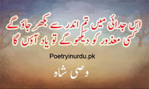 sad poetry in urdu 2 lines for facebook