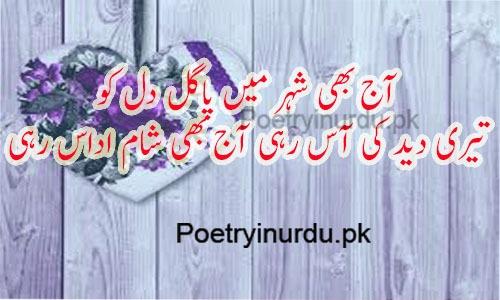 2 Line Sad Poetry Shayari