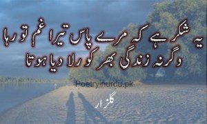 sad poetry sms ghazal