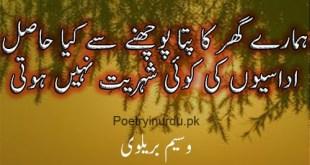 Sad Poetry Sms in Urdu