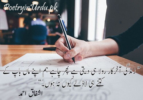 Best Quotes in Urdu on Life