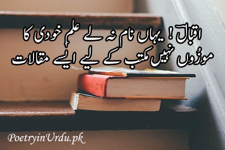 allama iqbal poetry pics