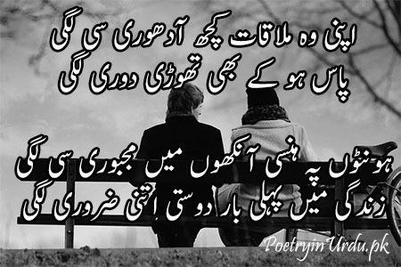 best friendship poetry urdu