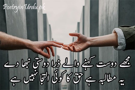 dosti shayari in urdu