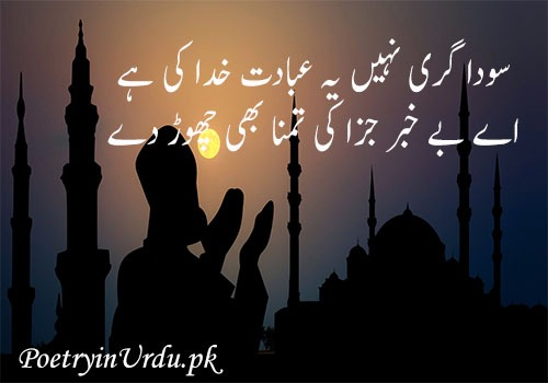 islamic poetry allama iqbal