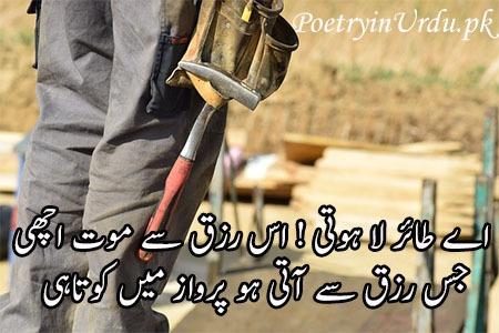 livelihood poetry