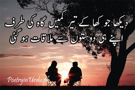 mulaqaat poetry
