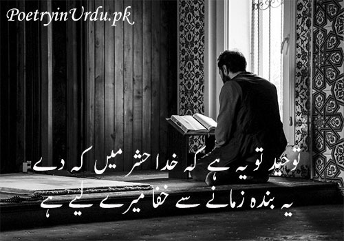 islamic shayari urdu