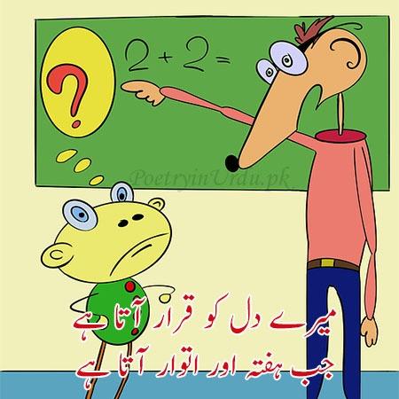 children funny shayari
