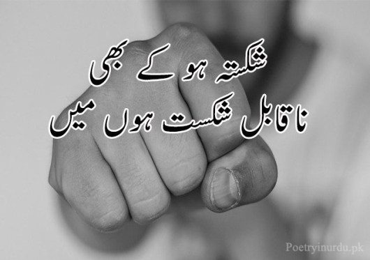 attitude poetry in urdu images