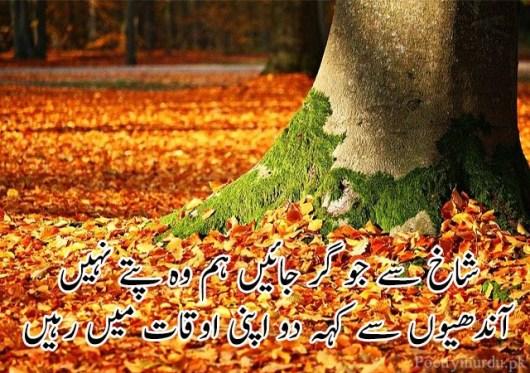 patel poetry