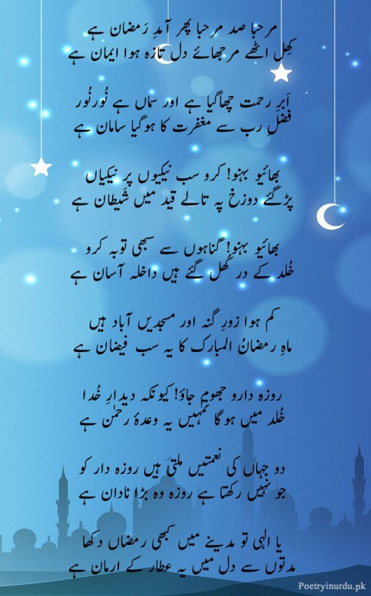 last days of ramadan poetry