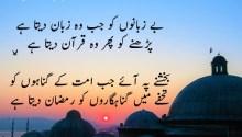 ramadan poetry in urdu