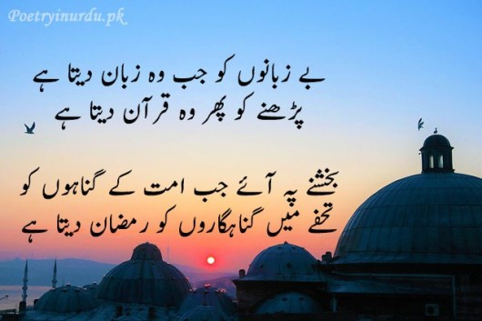 ramadan poetry in urdu