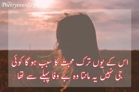 dost poetry in urdu