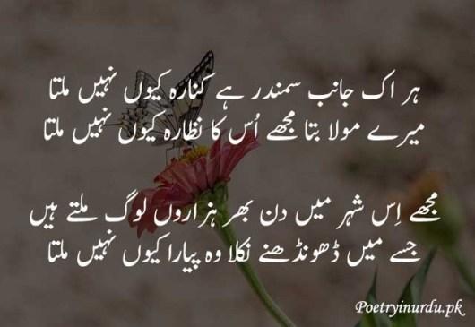 Heart touching poetry in urdu 4 line