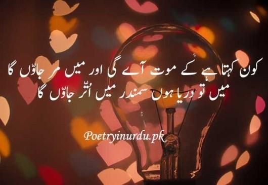 behtreen urdu shayari