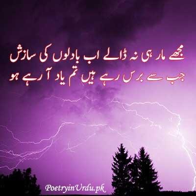 Barish shayari urdu