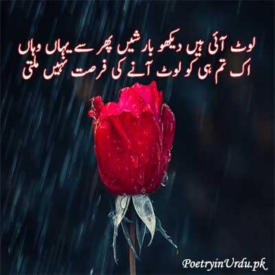 Rain poetry in urdu romantic