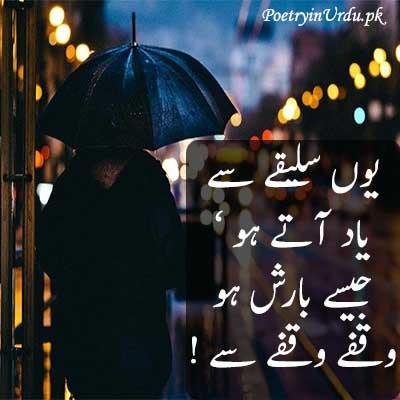 Rain poetry in urdu