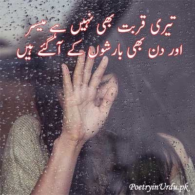 Rain shayari urdu