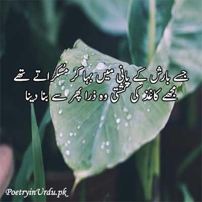 muskrahat poetry