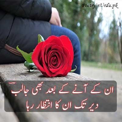 Intezar poetry in urdu