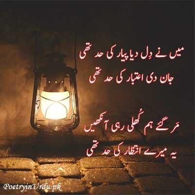wait poetry urdu