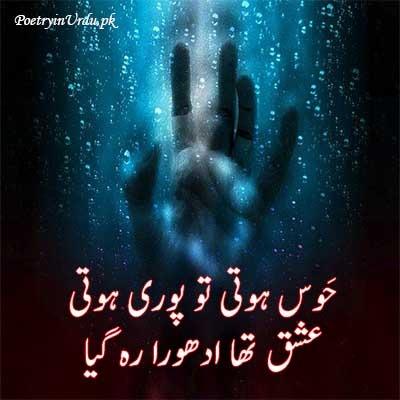 Ishaq poetry sms