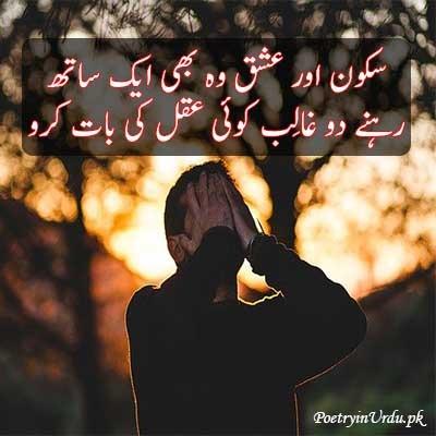Ishq poetry ghalib