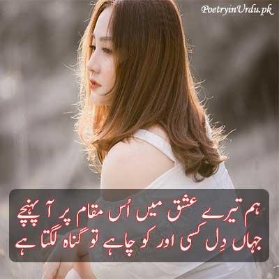 Ishq poetry urdu
