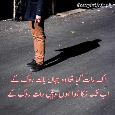 Wait in love urdu shayari