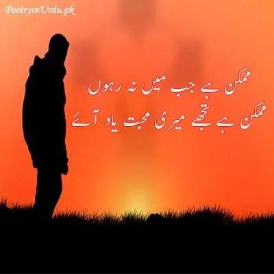 Yaad poetry in urdu