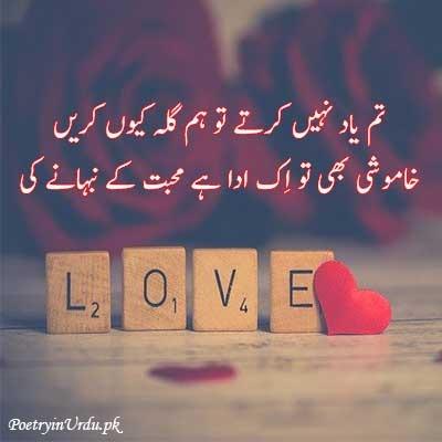 muhabat yaad poetry
