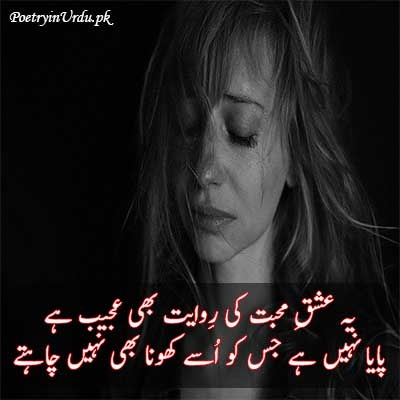 poetry on ishq