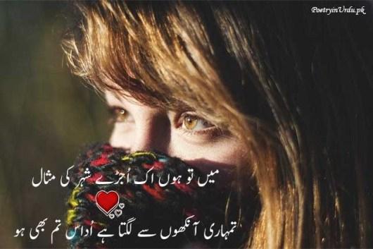 udas poetry in urdu