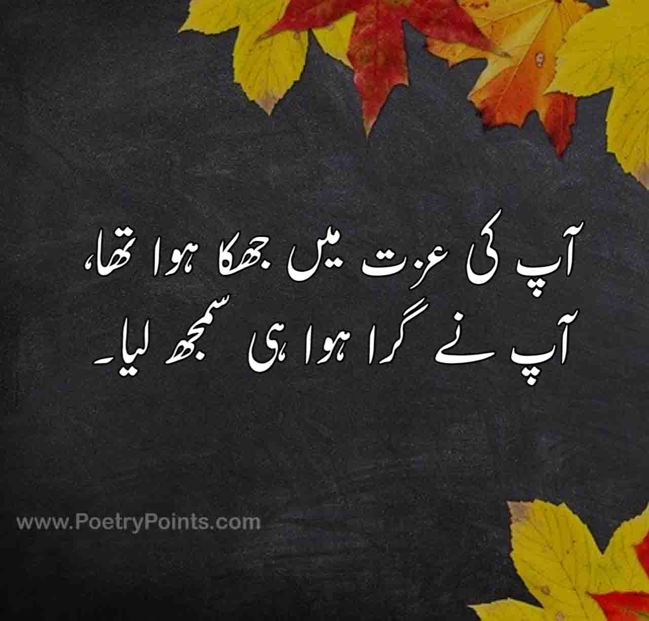 Best Urdu Poetry Image - Dukhi Shayari