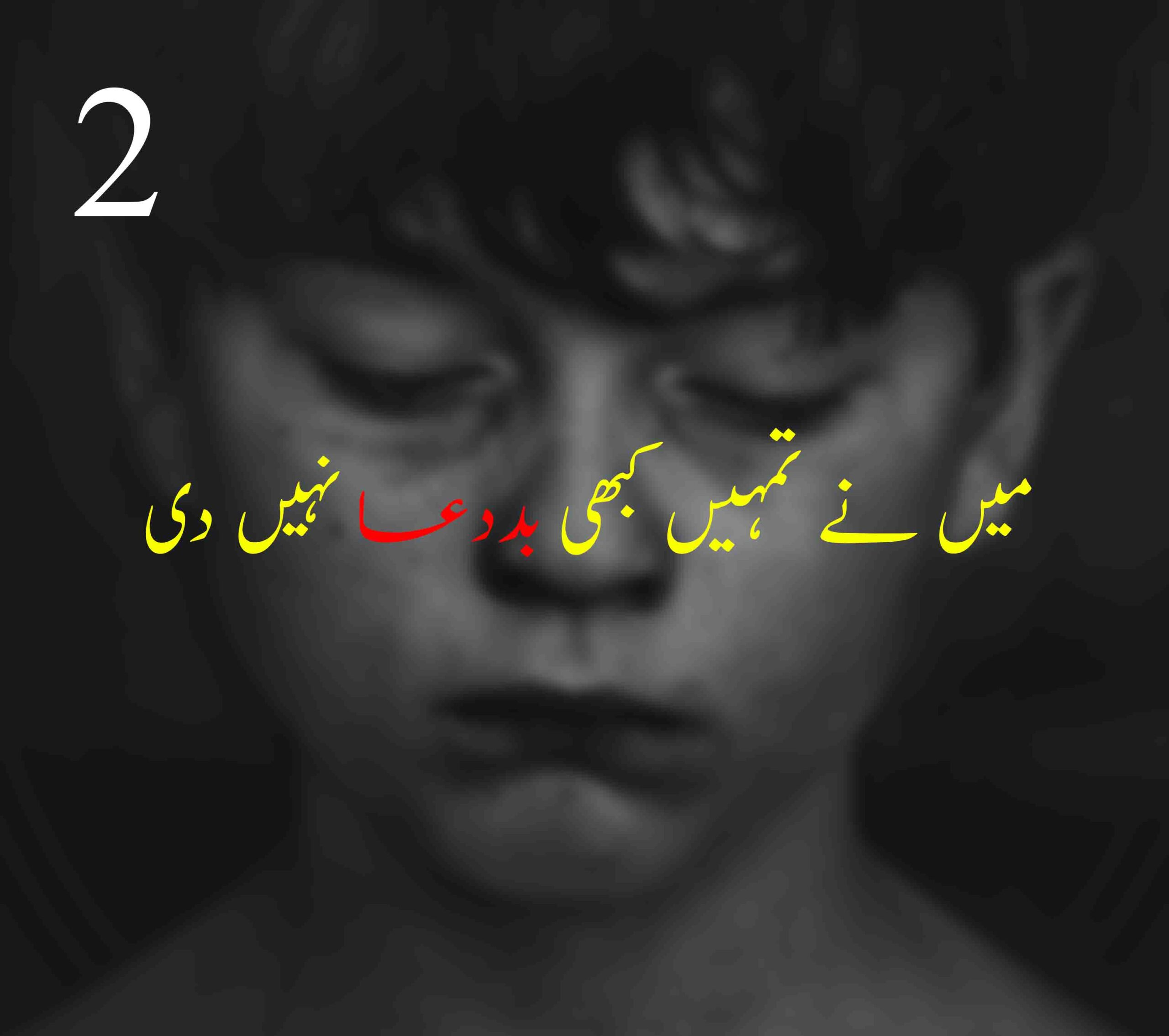 Sad Story In Urdu