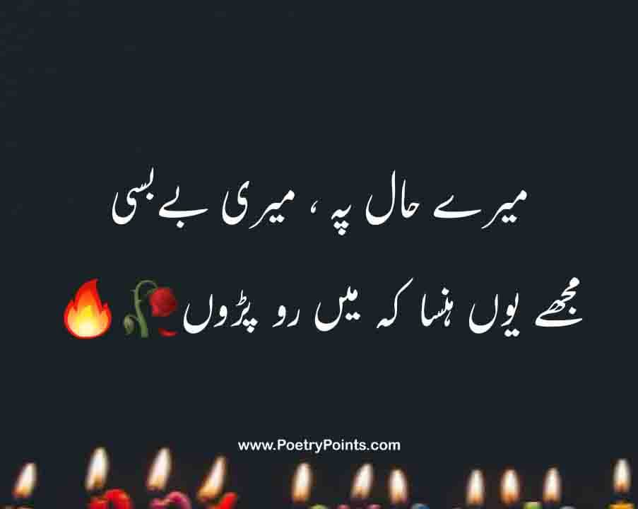 be basi poetry