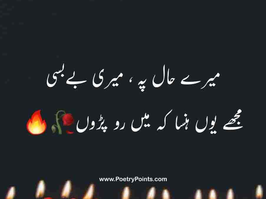 heart touching poetry in Urdu picture