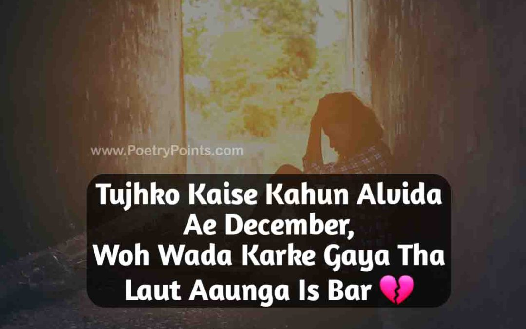 December Poetry In Urdu, Sad & Love December Shayari 2021