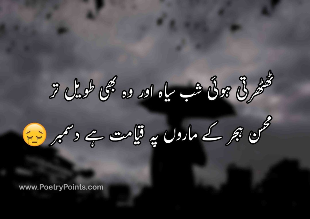 December Poetry In Urdu