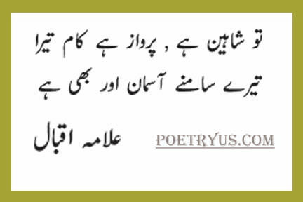 allama iqbal poetry for youth