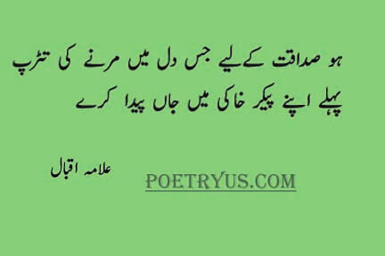 allama iqbal poetry in urdu text