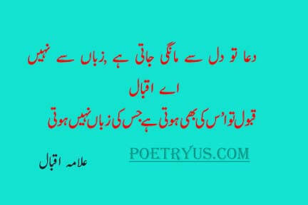 iqbal poetry about islam