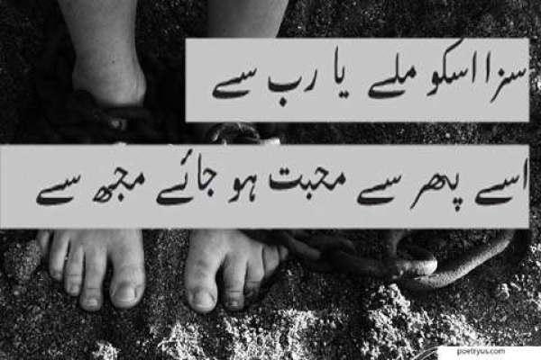 muhabt mai saza poetry