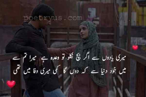 shayari urdu for girlfriend