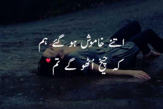 khamosh muhabbat poetry