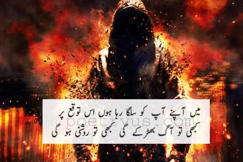 Poetry on aag in urdu