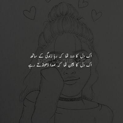 Dard e Dil Shayari In Urdu